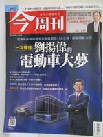 【書寶二手書T3/雜誌期刊_D21】今周刊_1263期(2021/3/8-3/14)_劉揚偉的電動車大夢