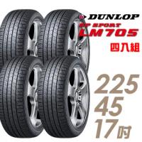 【DUNLOP 登祿普】SP SPORT LM705 耐磨舒適輪胎_四入組_225/45/17(車麗屋)