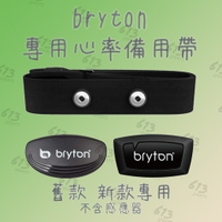 613sports Bryton 專用替換運動 心跳帶 心率帶 心律帶 心胸帶