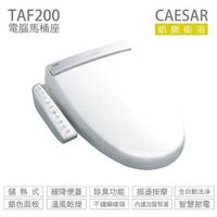 【CAESAR 凱撒衛浴】電腦免治馬桶座 TAF200 easelet 逸潔電腦馬桶座 不含安裝(免治馬桶座)