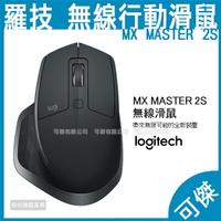 羅技 logitech MX Master 2S 無線滑鼠 滑鼠 可在任何表面進行使用 快速充電 公司貨 可傑