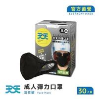 【天天】機車族專用口罩_黑色 早安健康聯名款 成人活性碳立體口罩(30入/盒)