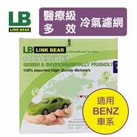 BENZ V /W447 等車系適用【LINK BEAR】領格 醫療級多效車用冷氣濾網 (紫)