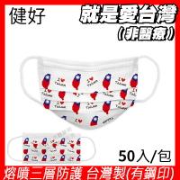 [限量出清] 健好 防護口罩 台灣製(有鋼印) 就是愛台灣 現貨 平面口罩 成人口罩 50入/盒 3層過濾 熔噴布 貼心使用 (非醫療)