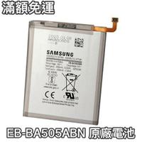 【含稅附發票】三星 Galaxy A30、A50 原廠電池 EB-BA505ABN【附贈拆機更換工具】