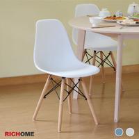 【RICHOME】北歐經典伊姆思造型椅/餐椅/休閒椅/等待椅/工作椅/網美椅-4入(2色)