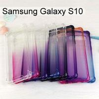 四角強化漸層防摔軟殼 Samsung Galaxy S10 (6.1吋)