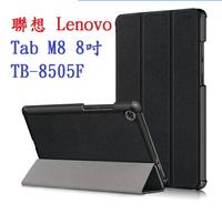 【卡斯特】聯想 Lenovo Tab M8 8吋 TB-8505F 三折側掀皮套/磁吸上蓋翻頁式/硬殼/保護套/支架斜立-ZW