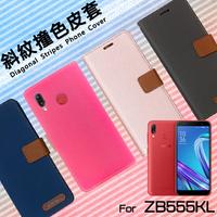 ASUS 華碩 ZenFone Max (M1) ZB555KL X00PD 精彩款 斜紋撞色皮套 可立式 側掀 側翻 皮套 插卡 保護套 手機套