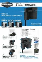 【西高地水族坊】西肯Seachem 希捷SICCE 聯名 Tidal 75外掛過濾器 300L型(1500L/H)