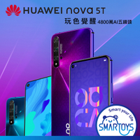 華為 HUAWEI nova 5T 6.26吋智慧型手機 (8GB / 128GB) 現貨