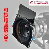 【eYe攝影】Sunpower Charmer 可旋轉濾鏡支架 方型濾鏡托架 漸層減光鏡 可多片式組裝 公司貨 日落風景