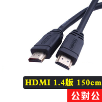 HDMI 公對公 轉接線 150cm 1.4版 1.5M 鍍金 支援外接螢幕 3D電視 藍光機 PS3 XBOX360 MOD《DA量販店