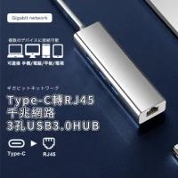 Type-C轉RJ45千兆網路+3孔USB3.0 HUB(#鋁合金材質 #台灣晶片 #傳輸快速穩定)