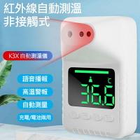 K3X 非接觸式自動測溫機 紅外線測溫 大螢幕顯示 高溫預警 精準探頭 超長待機 可壁掛