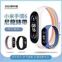 【ANTIAN】小米手環6 矽膠尼龍回環錶帶 運動手腕帶 時尚舒適替換錶帶 小米6 彩虹手錶帶(贈保護貼)