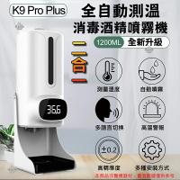 K9 Pro Plus 大容量二合一 自動測溫感應噴霧消毒機 酒精噴霧機 酒精機 三種出液模式 1200ml