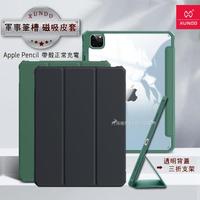 【XUNDD 訊迪】iPad Pro 11吋 2021/2020/2018版通用 軍事筆槽版 休眠喚醒 磁吸支架平板皮套