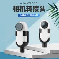 Insta360 Go2拇指相機保護邊框 轉接頭底座拓展支架配件