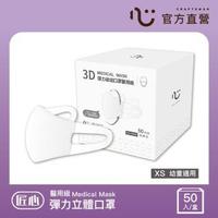 【匠心】幼幼3D立體口罩-XS-白色(50入/盒)