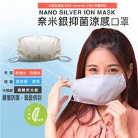 【NS】台灣製 高含量奈米銀離子 冰涼感抑菌 3層防護 立體口罩(銀纖維小孩兒童成人大人3D面罩抗菌納米)