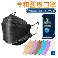 【令和】韓版4D立體口罩 KF94 雙鋼印 成人醫療口罩 韓版魚型口罩 成人 立體醫用口罩 台灣製《DA量販店
