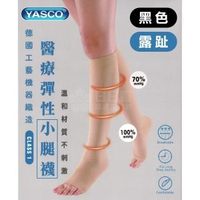 【YASCO 昭惠】醫療漸進式彈性襪x1雙(小腿襪-露趾-黑色)