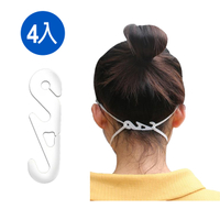 S型口罩調節減壓掛勾 4入組 加長口罩 口罩固定 口罩神器 耳朵不痛 大人小孩多種口罩適用