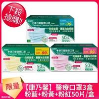 【康乃馨超值組】醫療口罩50片*3盒裝 未滅菌(粉藍+粉黃+粉紅)