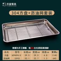 不鏽鋼濾油盤 304不鏽鋼瀝油盤方盤帶網濾油盤控油架托盤長方形瀝水隔盤燒烤盤 ye1490