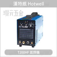 漢特威 HOTWELL T200HF 氬焊機 變頻式 台灣製 110V 220V 自動切換