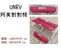 【野道家】UNRV 阿美對對椅 休閒椅 折疊椅 長凳 板凳 RV露營