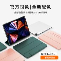 ipad保護套/保護殼 ipadpro保護殼2021新款mini6套Air4適用于Pro11蘋果12.9英寸2020全面屏帶筆槽10.9智能磁吸8.3雙面夾原版平板【CM10359】