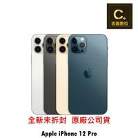 Apple iPhone 12 PRO 256G 6.1吋 攜碼 台哥大 遠傳  搭配門號專案價 【吉盈數位商城】