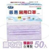 【普惠】成人平面醫用口罩-薰衣紫(50入/盒)
