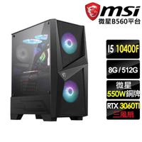 【微星平台】戰將S 3060TI獨顯 I5 六核心電競機(i5-10400F/8G/512G M.2/RTX3060TI/550W/限制算力)