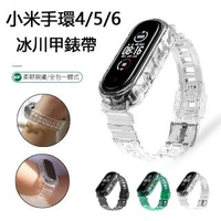 【kingkong】小米手環4/5/6錶帶 新款冰川甲錶帶 替換帶 金屬卡扣 運動智能錶帶(潮人必備)