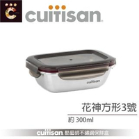 【CUITISAN 酷藝師】304 可微波不鏽鋼保鮮盒 方形3號 300ml(花神系列)
