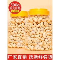 熱銷 新品 原味生腰果500g烘焙原材料越南大腰果散裝堅果仁新貨孕婦小零食