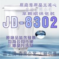原廠專用晶工濾心 晶工牌 飲水機 JD-8302 晶工原廠專用濾心