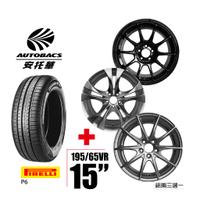 PIRELLI倍耐力 輪胎195/65/15 - 圈15吋/5孔100/6.5J/40ET 四輪四圈組合/鋁圈三選一