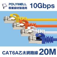 【POLYWELL】CAT6A 高速乙太網路線 S/FTP 10Gbps 20M(適合2.5G/5G/10G網卡 網路交換器 NAS伺服器)