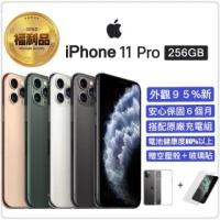 【Apple 蘋果】福利品 iPhone 11 Pro 5.8吋 256GB 智慧型手機(外觀近新品+全機原廠零件)