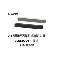 Sony 索尼 Soundbar  HT-S200F 家庭劇院 單件式喇叭 2.1聲道【雅光電器商城】
