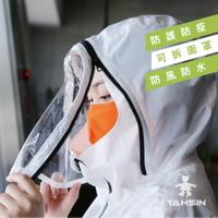【達新牌TAHHSIN】出國時尚防護衣 民用隔離防護外套 可拆式防飛沫面罩 防疫機能夾克 有效防止飛沫 抗疫 中性款