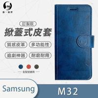 【o-one】Samsung Galaxy M32 高質感皮革可立式掀蓋手機皮套(多色可選)