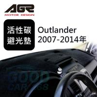 【AGR】儀錶板活性碳避光墊 Outlander 2007-2014 無抬頭顯示器 三菱  專車專用