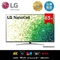 【LG 樂金】65吋 一奈米 4K AI語音物聯網電視 65NANO86SPA