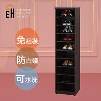 【艾蜜莉的家】1.4尺塑鋼開放式鞋櫃