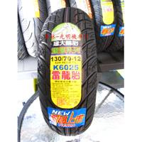 彰化 員林 建大 K6025 雷龍胎 130/70-12 130-70-12 請來電詢問完工價 含 平衡 氮氣 除蠟